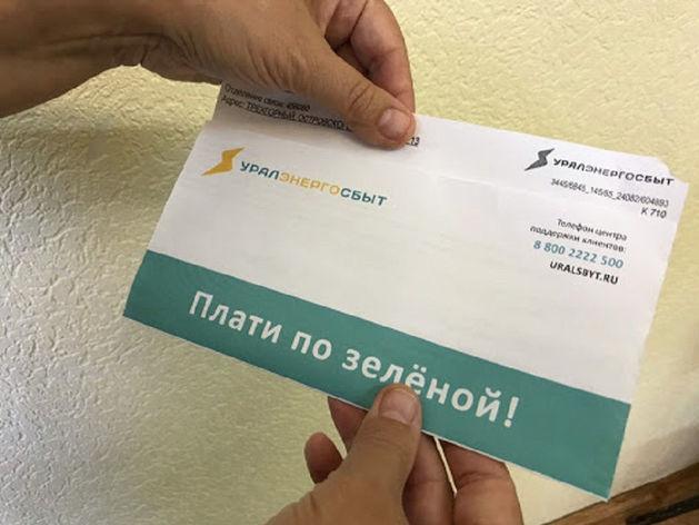 Жители Челябинска начнут получать единую квитанцию за электрическую и тепловую энергии