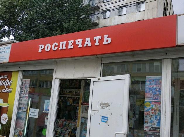 В Челябинске «Роспечать» признали банкротом из-за долгов в 540 млн руб.