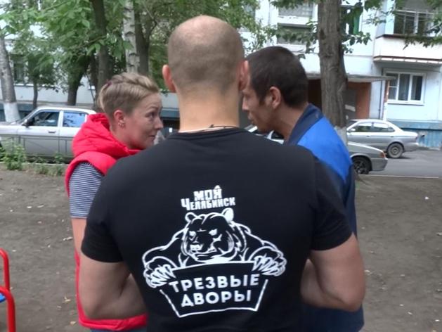 В Челябинске перезапустили скандальный проект «Трезвые дворы»