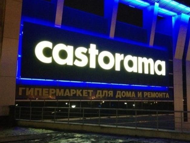 «Максидом» не планирует закрывать челябинский гипермаркет Castorama