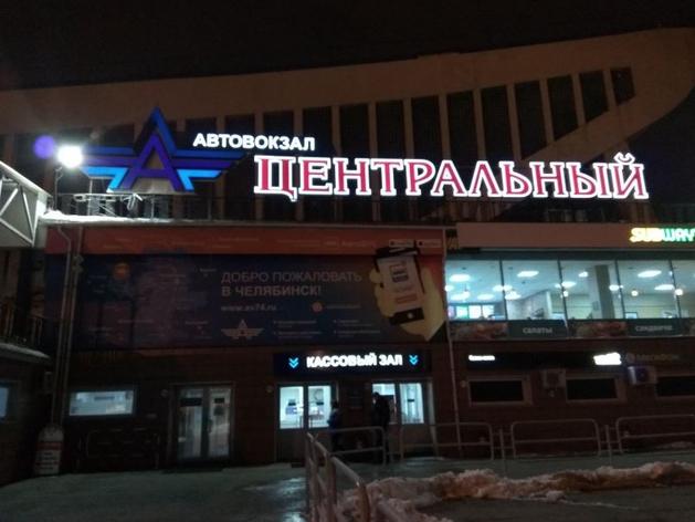 Автовокзал в ДС «Юность» ликвидируют в феврале 2021 года