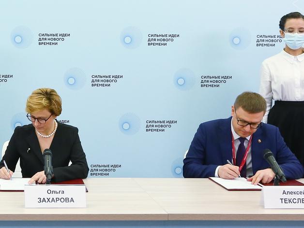 АСИ и правительство Челябинской области заключили соглашение о развитии туризма в регионе