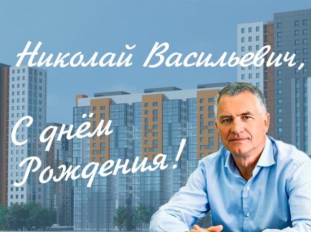 """Группа компаний """"Партнер+"""" поздравляет с днем рождения Николая Серскова"""