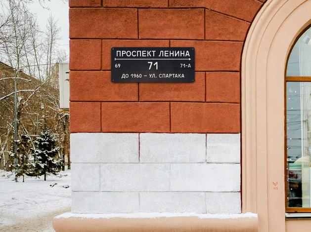 Дизайнер против чиновника: в Челябинске назревает скандал вокруг новых адресных табличек