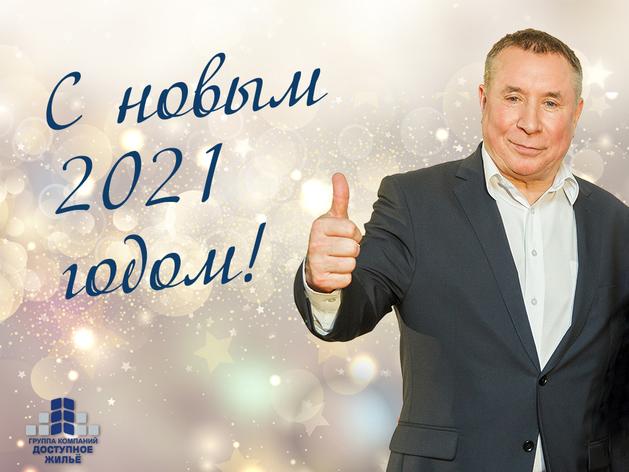 Андрей Яцун и ГК «Доступное жилье» поздравляет вас с Новым годом и Рождеством!
