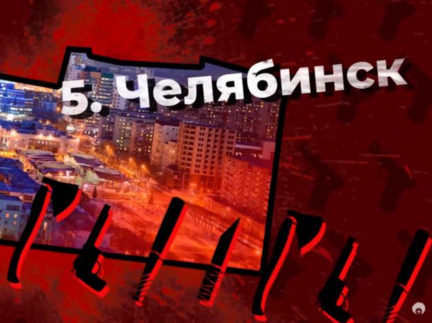 Илья Варламов назвал Челябинск самым криминальным городом-миллионником в России