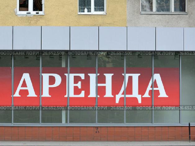 Магазин закрыт: объявлений об аренде коммерческой недвижимости стало больше на 20%