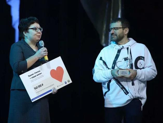 Фонд Игоря Рыбакова выделил по полмиллиона рублей учителям школы в Магнитогорске