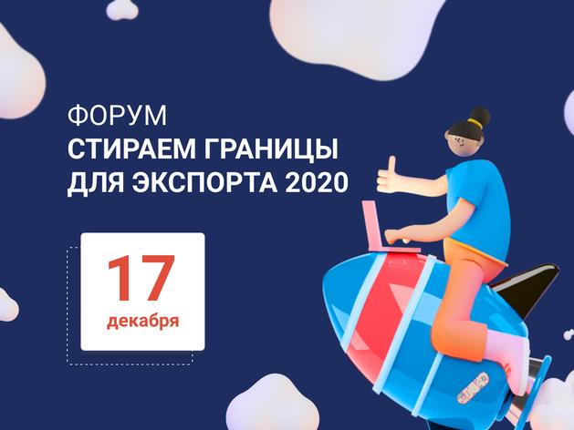 Экспорт в 2020 – без границ: присоединяйтесь к форуму
