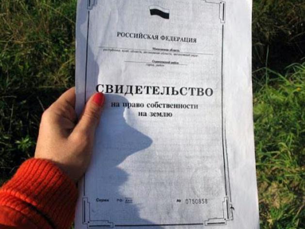 В Челябинской области упростят порядок получения прав на землю