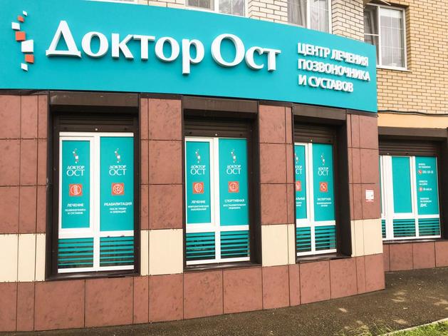«Гост» проспорил «Ост»: как челябинская клиника выиграла дело у екатеринбургской?