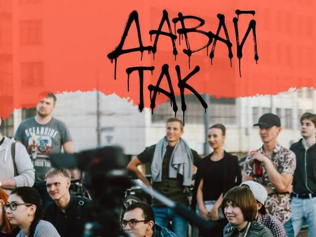 Урбанистика, экология, дискотека: в Челябинске пройдет фестиваль городских активистов