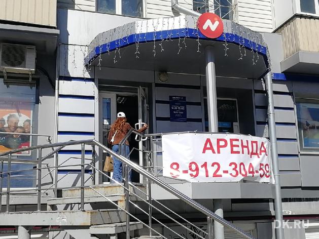 Отделение закрытого банка «Нейва» в Челябинске возобновило работу