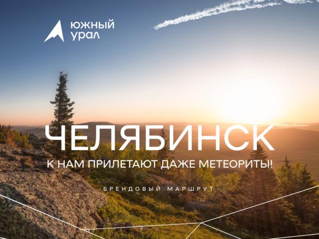 Челябинский метеорит утвердили в качестве туристического бренда Южного Урала