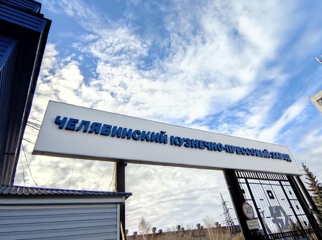 На ПАО «ЧКПЗ» опровергли новости о нанесении заводом какого-либо вреда экологии