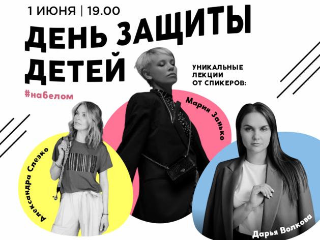 Стендап блогеров, фотосессия с Натальей Красновой и благотворительный аукцион