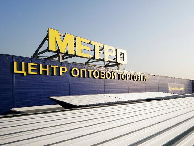 Товары METRO начнут продавать через «AliExpress Россия» в Челябинске