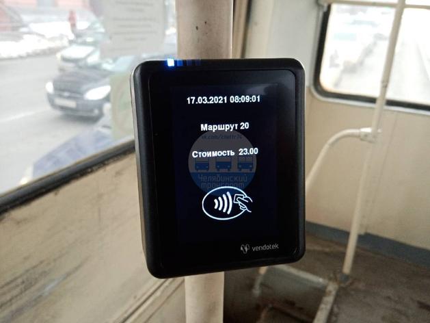 В челябинских трамваях кондукторов заменит система бесконтактной оплаты проезда