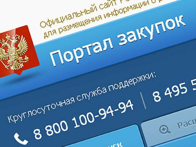 Максимальную цену контрактов на закупку товаров и услуг увеличили до 800 млн руб.