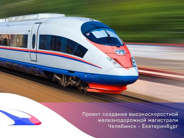Ликвидирована структура, ответственная за строительство ВСМ Челябинск — Екатеринбург