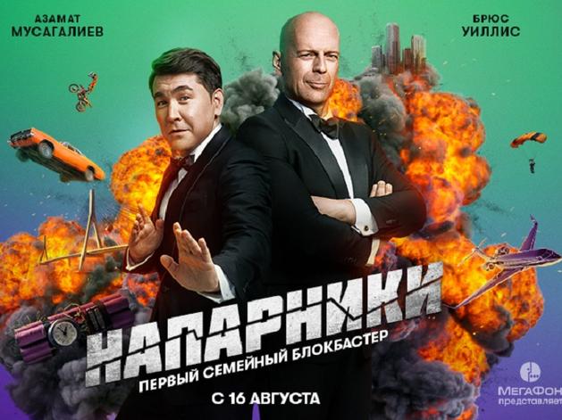 МегаФон запустил сериал с участием Брюса Уиллиса и Азамата Мусагалиева