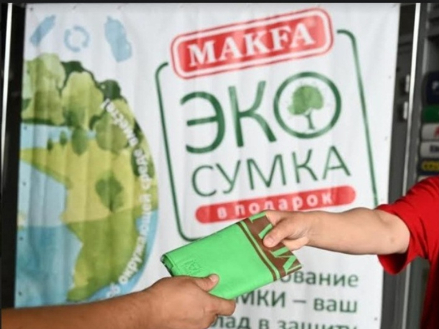 Миллион экосумок подарит MAKFA россиянам