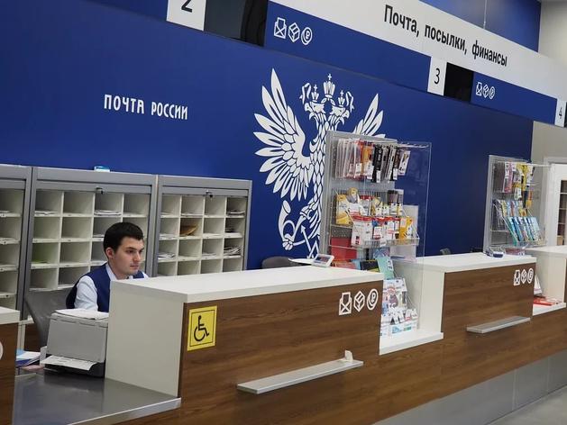 Челябинское УФАС уличило «Почту России» в навязывании невыгодных услуг